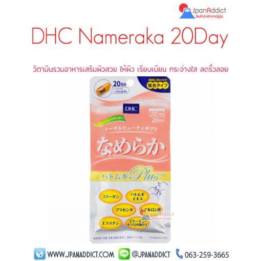 DHC Nameraka 20 Day นาเมรากะ วิตามิน รวมสูตรความงาม