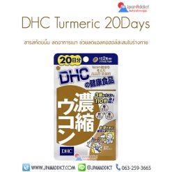 DHC Turmeric 20Days อาหารเสริม ลดอาการเมาค้าง