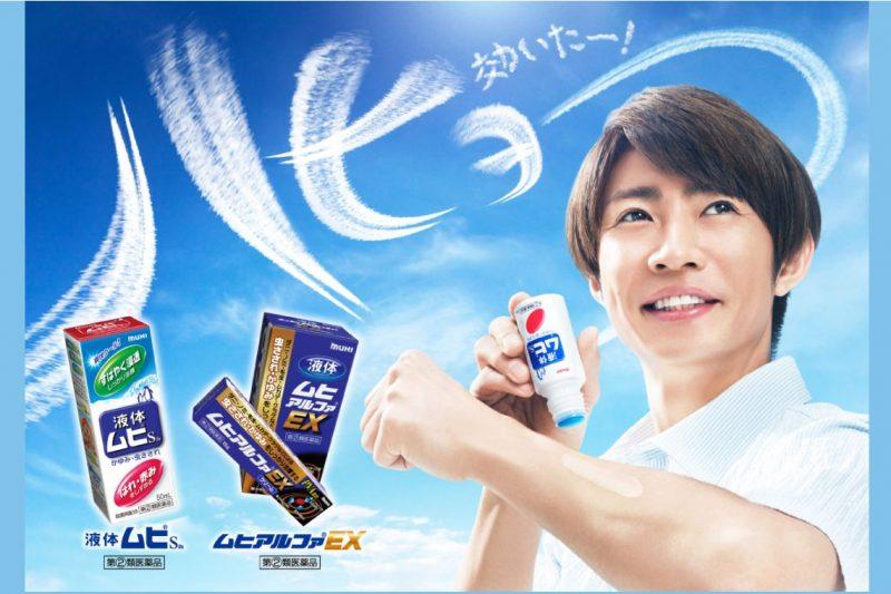 Muhi Alpha EX Cream 15g ยาทาแก้ยุงกัด