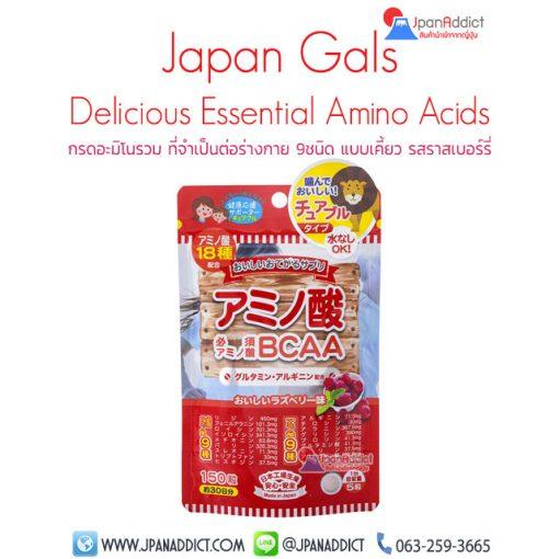 Japan Gals Delicious Essential Amino Acids With BCAA กรดอะมิโนรวม