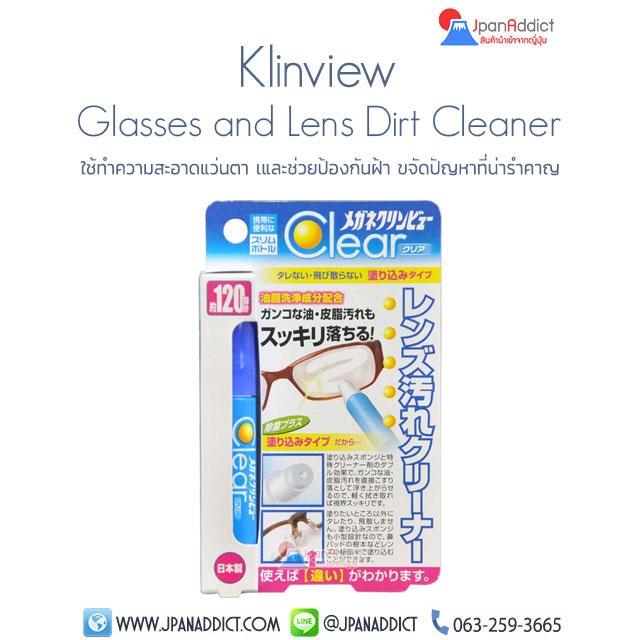 Glasses and Lens Dirt Cleaner