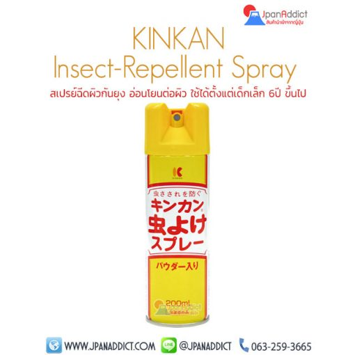 KINKAN Insect Repellent Spray 200ml