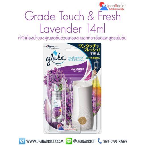 Glade Touch & Fresh Lavender 14ml สเปรย์ดับกลิ่น ห้องน้ำ