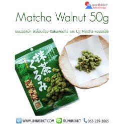 Matcha Walnut 50g วอลนัท ชาเขียวมัทฉะ