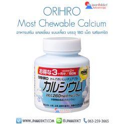 ORIHIRO Most Chewable Calcium Yogurt อาหารเสริม แคลเซี่ยม แบบเคี้ยว