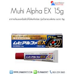 Muhi Alpha EX Cream 15g ยาทาแก้ยุงกัด แมลงมีพิษกัดต่อย