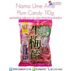 Nama Ume Ame Plum Candy 110g ลูกอมรสบ๊วย