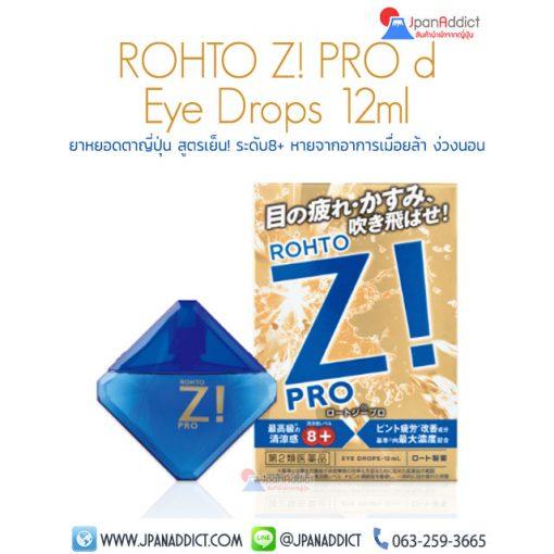 น้ำตาเทียมญี่ปุ่น ROHTO Z PRO d