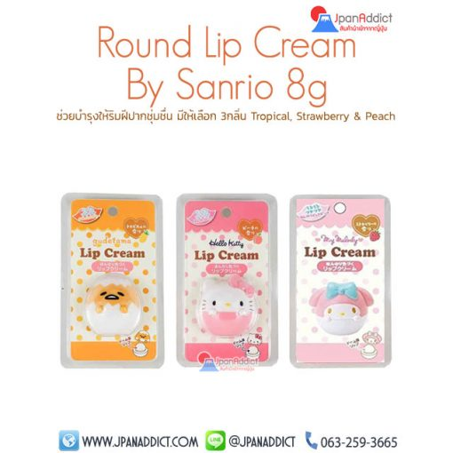 Lip Cream By Sanrio 8g ลิปบาล์ม Gudetama , Hello Kitty,My Melody