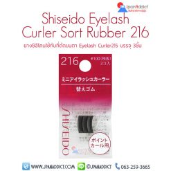 Shiseido Eyelash Curler Sort Rubber 216