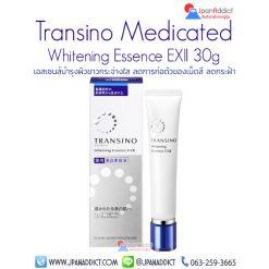 Transino Whitening Essence EX ll 30g เอสเซนส์ ไวท์เทนนิ่ง
