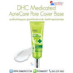 dhc Pore Cover Base รองพื้น