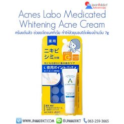 Acnes Labo Medicated Whitening Acne White Cream With Night Patch