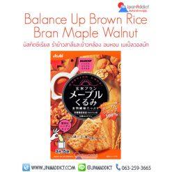 อาหารเช้า บิสกิต ซีเรียล Asahi Balance Up Brown Rice Bran Maple Walnut 150g