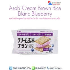Asahi Cream Brown Rice Blanc Blueberry