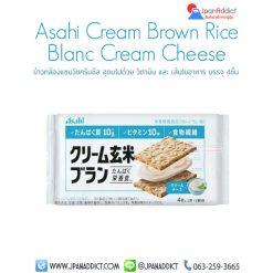 Asahi Cream Brown Rice Blanc Cream Cheese ข้าวกล้อง แซนวิชครีมชีส