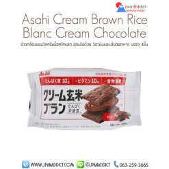 Asahi Cream Brown Rice Blanc Cream Chocolate