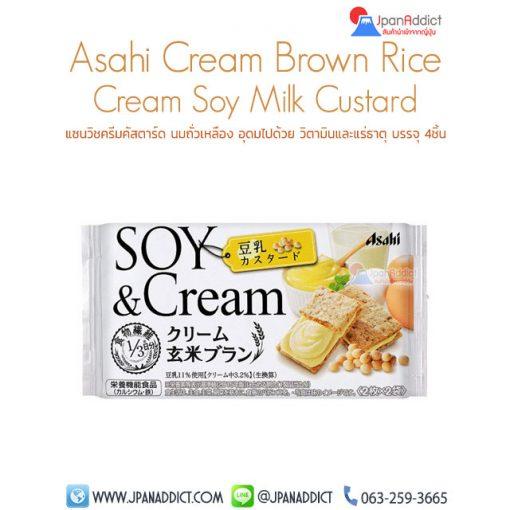 Asahi Cream Brown Rice Blanc Cream Soy Milk Custard