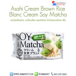 Asahi Cream Brown Rice Blanc Cream Soy Milk Matcha
