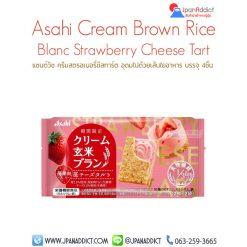 Asahi Cream Brown Rice Blanc Strawberry Cheese แซนด์วิช ครีมสตรอเบอรี่ชีสทาร์ต