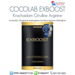 COCOLAB EXBOOST 51 อาหารเสริม บำรุงสุขภาพ