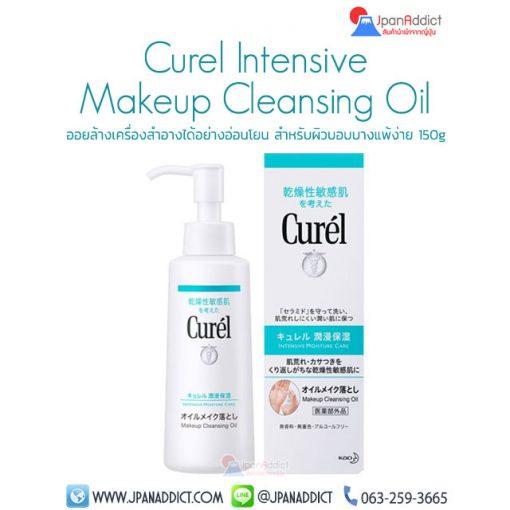 Curel Intensive Makeup Cleansing Oil