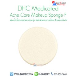 DHC Medicated Acne Care Makeup Sponge F ฟองน้ำ