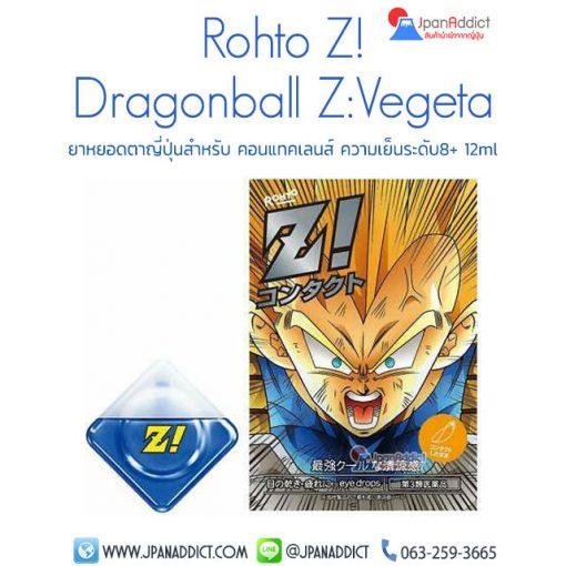 Rohto Z! Contact X Dragonball Z: Vegeta น้ำตาเทียมญี่ปุ่น เบจีต้า