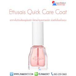 ยาทาบำรุงเล็บ Ettusais Quick care coat nail