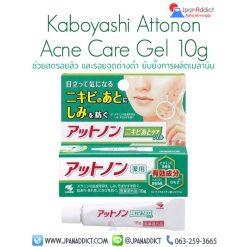 Kobayashi Attonon Acne Care Gel 10g เจลลดรอยสิว และ รอยจุดด่างดำ