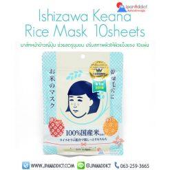 Ishizawa Keana Rice Mask 10Sheets มาร์คข้าวญี่ปุ่น