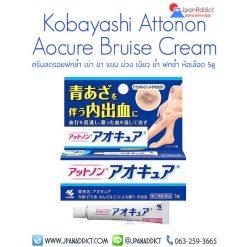 Kobayashi Attonon Aocure Bruise Remedy Cream 5g โคบายาชิ ครีมลดรอยฟกช้ำ