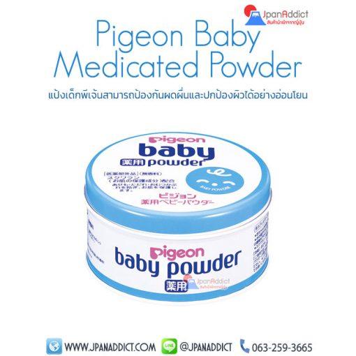 Pigeon Baby Medicated Powder 150g แป้งเด็กพีเจ้น