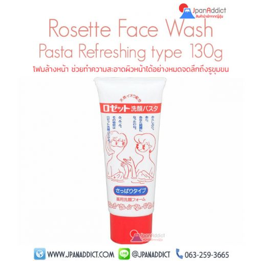 Rosette Face Wash Pasta Refreshing Type 130g