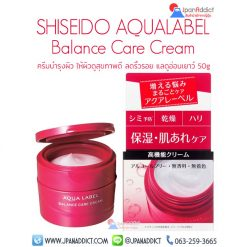 SHISEIDO AQUALABEL Balance Cream 50g