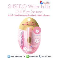 SHISEIDO Water In Lip Dull Pure Sakura ลิปมันบำรุงริมฝีปาก