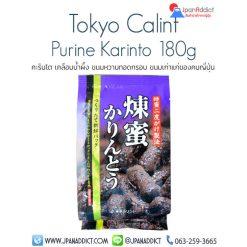 Tokyo Calint Purine Karinto คะรินโต เคลือบน้ำผึ้ง
