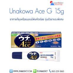 Una kowa Ace G 15g ยาทาแก้ยุง หรือ แมลงมีพิษกัดต่อย