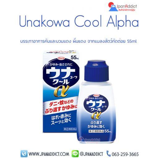 Una kowa Cool Alpha บรรเทาอาการคัน