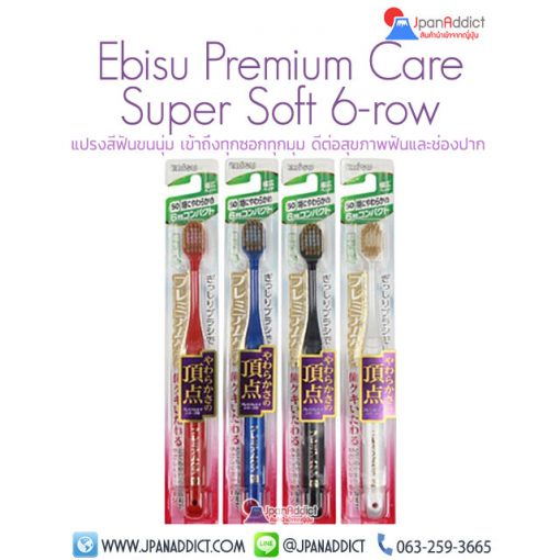 แปรงสีฟันญี่ปุ่น เอบิซู Ebisu Premium Care