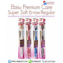 แปรงสีฟันญี่ปุ่น เอบิซู Ebisu Premium Care Toothbrush Super Soft 6-Row Regular