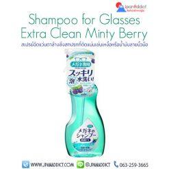 Shampoo for Glasses Extra Clean Minty Berry น้ำยาทำความสะอาดแว่น