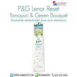 P&G Lenor Reset Yamayuri & Green Bouquet น้ำยาปรับผ้านุ่ม