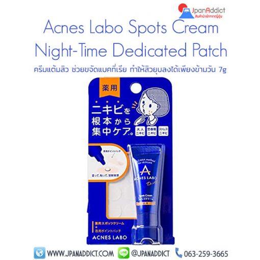 Acnes Labo Medicated Spots Cream Night
