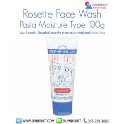 Rosette Face Wash Pasta Moisture Type 130g โฟมล้างหน้า