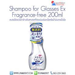 Shampoo for Glasses Ex Fragrance-free 200ml น้ำยาทำความสะอาดแว่น