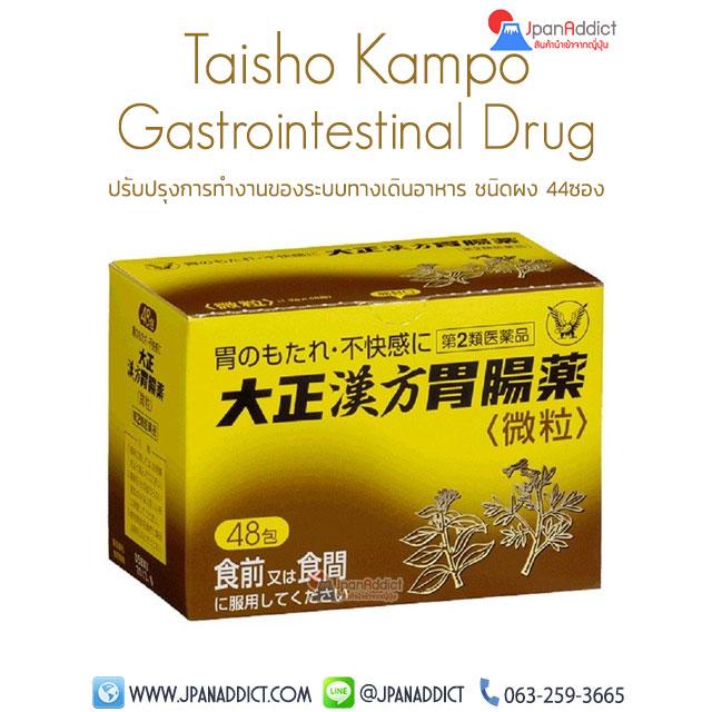 Taisho Kampo Gastrointestinal Drug ช่วยปรับปรุงของระบบทางเดินอาหาร ลำไส้