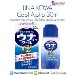 Una kowa Cool Alpha 30ml บรรเทาอาการคันและบวมแดง ผื่นแดง