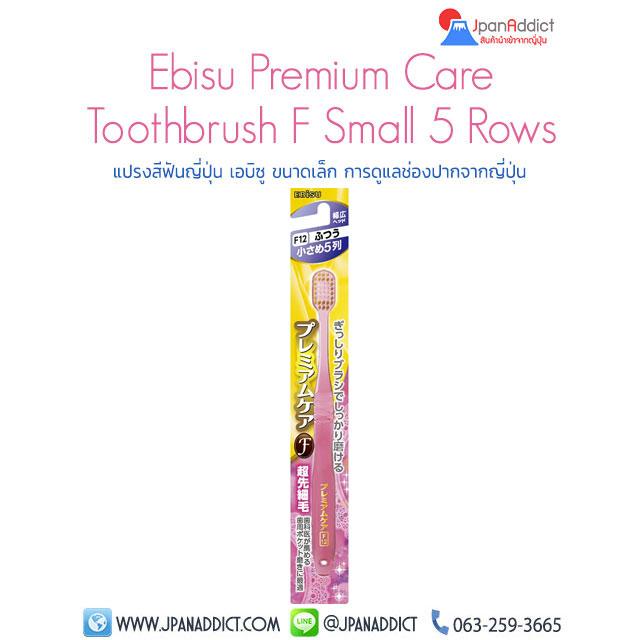 Ebisu Premium Care Toothbrush F12