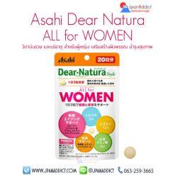Asahi Dear Natura ALL for WOMEN วิตามินรวม และแร่ธาตุ สำหรับผู้หญิง